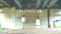 As a friend. 前篇
