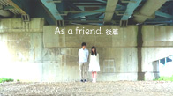 As a friend. 後篇