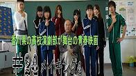 #24 メイキング4 演劇部撮影風景 香川 きみともキャンディ