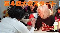 【file4-1】マダムVSアラフォーママ No.1をさがせ 香川最強女子?! in うたづ海ホタル~アームレスリング編~(2016年11月6日 第4回大会)