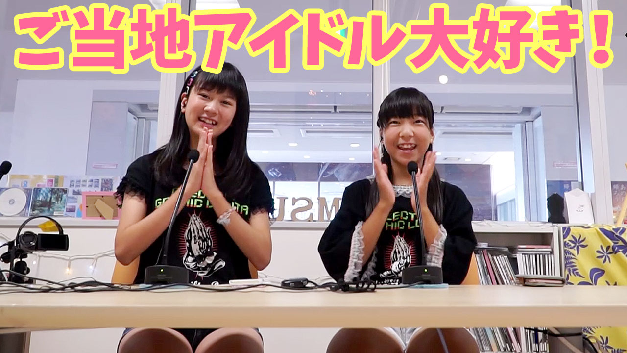 ご当地アイドル大好き! CoCoデコル ゆみ&まお【サブカル丼 #十二杯目】