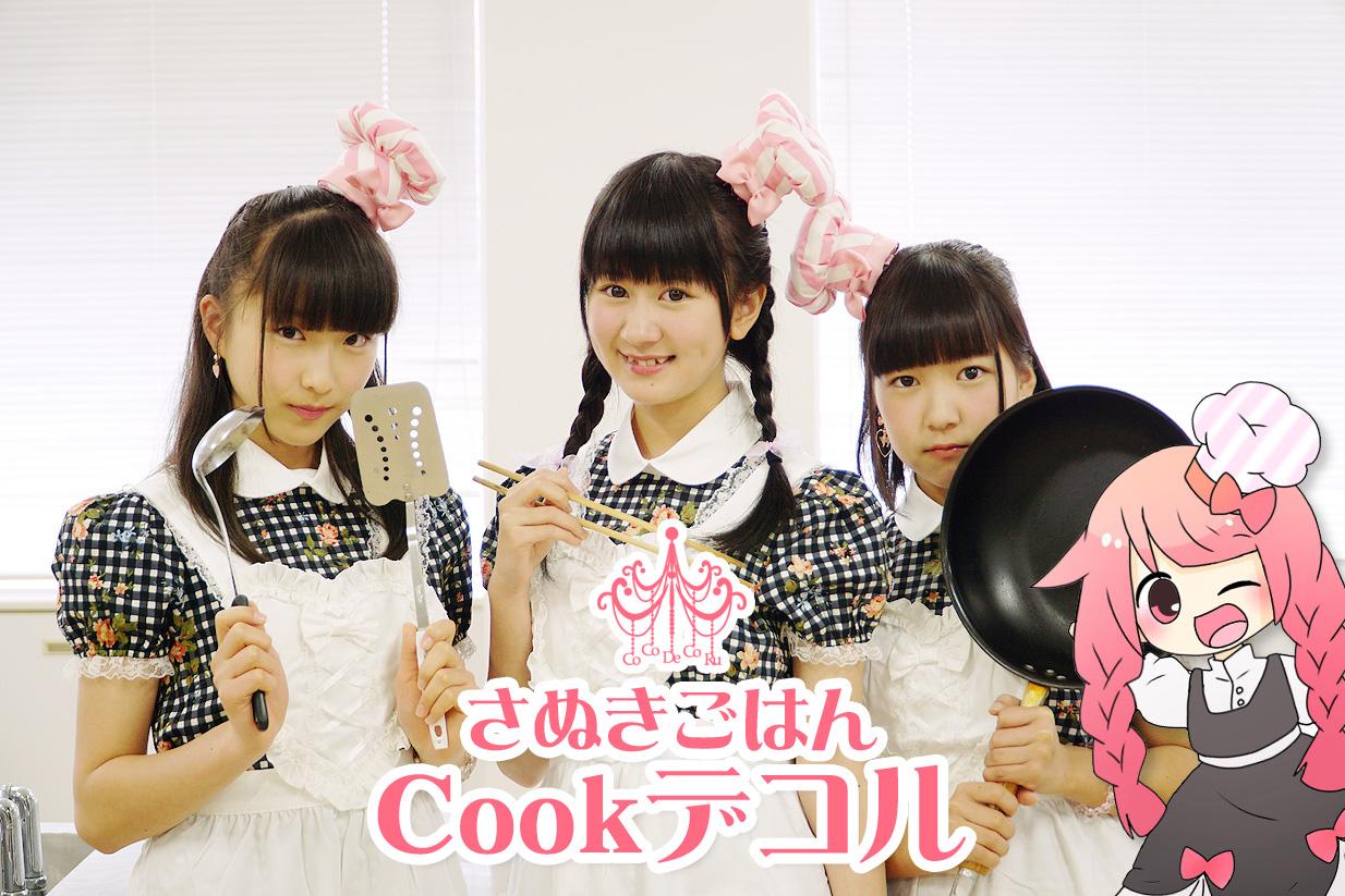 さぬきごはん Cookデコル