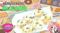 【Cookデコル】 #2 押し抜き寿司 さぬきごはん