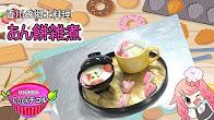 【Cookデコル】 #3 あん餅雑煮