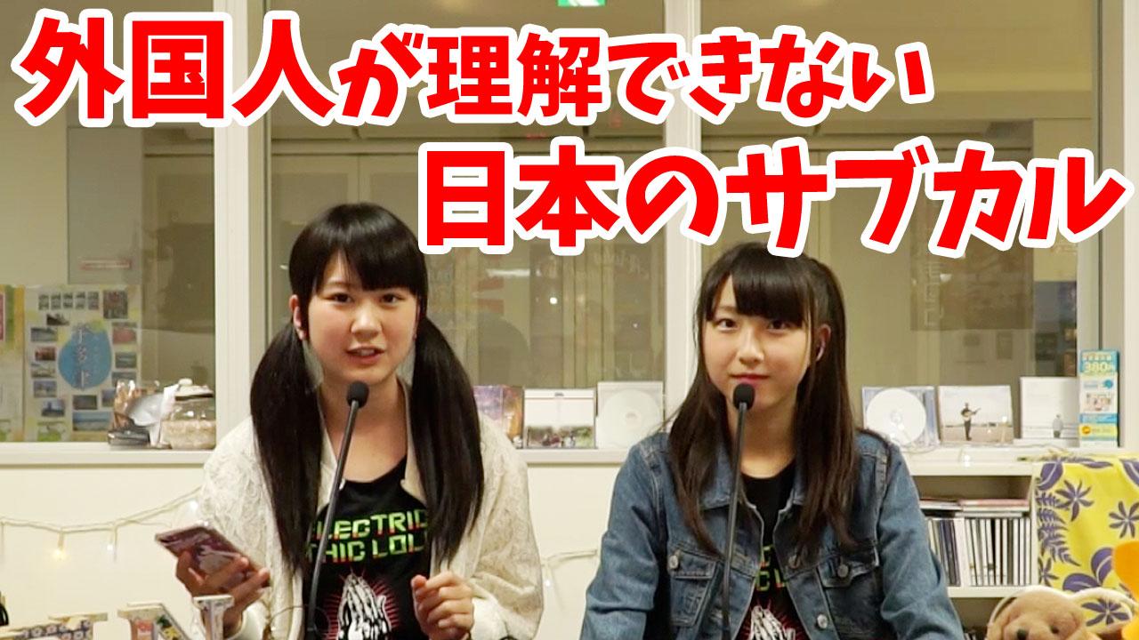 外国人が理解できない『日本のサブカル』 CoCoデコル【サブカル丼 #十八杯目】