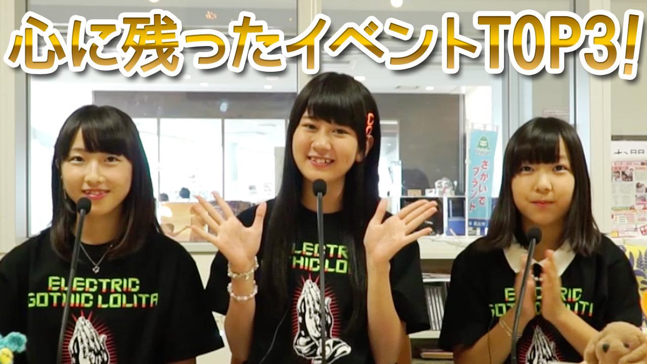 CoCoデコル3人が心に残ったイベントTOP3!!!【サブカル丼 #二十二杯目】