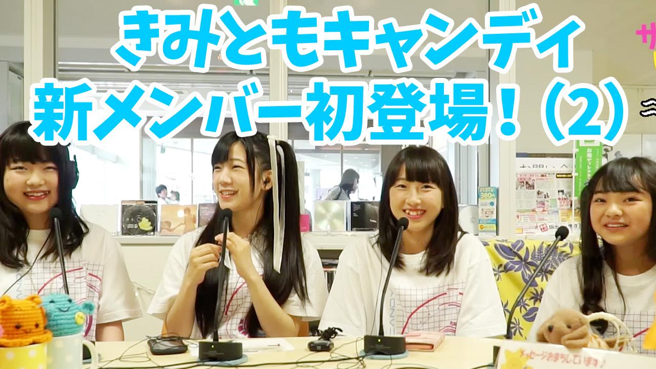 きみともキャンディ新メンバー紹介!(2)【サブカル丼 #二十四杯目】