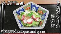 タコとうりの酢の物┃vinegared octopus and gourd♡さぬきごはんCookデコル#4(レシピ編)