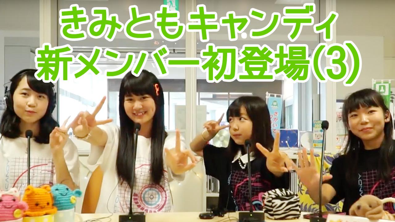 きみともキャンディ新メンバー紹介!(3)【サブカル丼 #二十五杯目】