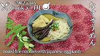 香川流そうめん なすそうめん┃How to boiled fine noodles with Japanese eggplants