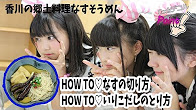 いりこだしのとり方 香川の郷土料理 (なすそうめんCookデコルポイント編)Cookデコル#5