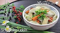 冬の讃岐うどん しっぽくうどん|How to Shippoku-udon