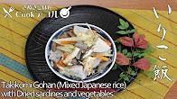 香川のたきこみご飯 いりこ飯┃How to Takikomi Gohan (Mixed Japanese rice) with Dried sardines and vegetables