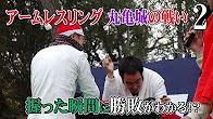 腕相撲は握った瞬間に勝敗がわかるのか?1回戦 丸亀城の戦い2