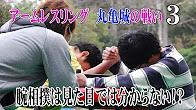 腕相撲は見た目ではわからない!? 第3・4試合 丸亀城の戦い3