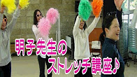 ヲタ芸前の5分ストレッチ ☆OWPY(おばちゃんがヲタ芸をポンポンでやってみた)☆