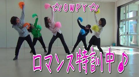 ☆OWPY☆ ヲタ芸の技(OAD・ニーハイ・オーハイ・ソイヤ・ロマンス)特訓編①