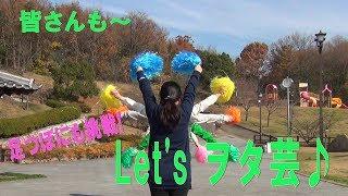 Let'sヲタ芸 足つぼにもチャレンジ!!~ in 如意輪寺公園 ②(おばちゃん達が ヲタ芸を ポンポンを持って やってみた~♪)