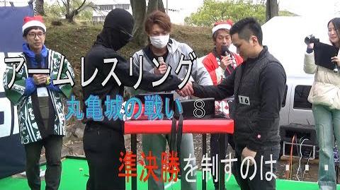 準決勝 アームレスリング丸亀城の戦い8