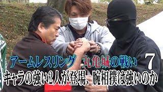 コスチュームを着てても、真剣勝負!腕相撲 丸亀城の戦い7