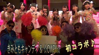 ☆OWPY☆ 香川のアイドル きみともキャンディとコラボ♪♪♪