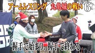 どっちが強い?腕相撲は筋力それとも握力の差?! 丸亀城の戦い6