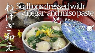 香川の郷土料理 わけぎ和え┃How to Scallions dressed with vinegar and miso paste
