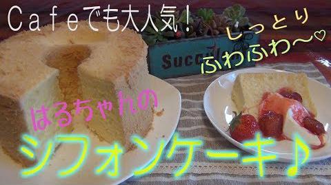 はるちゃん考案!シフォンケーキ♡ヒミツのレシピ大公開♪