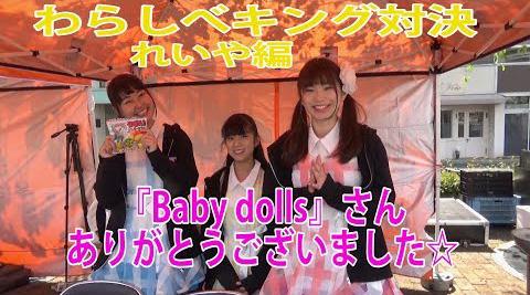 Baby dolls参戦!わらしべキング対決4 岸れいや編
