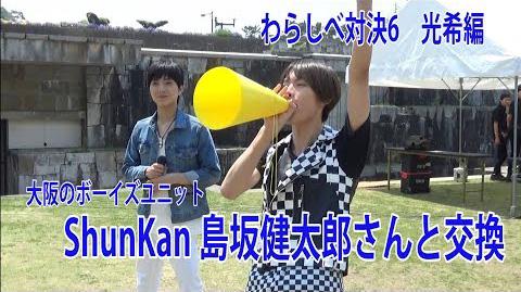 ボーイズユニットShunkanの島坂健太郎君がわらしべに!