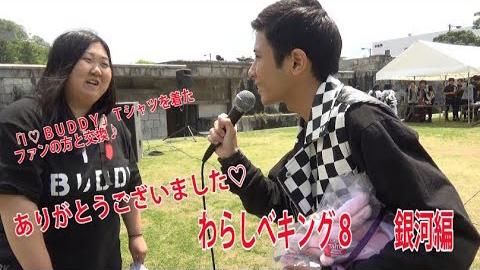 わらしべ8銀河編 お礼に注目!!