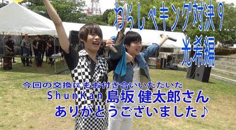 ボーイズユニットShunkanの島坂健太郎君のサインは何に変わるのか?!