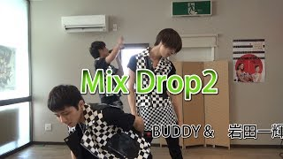 Mix Drop2/BUDDY&岩田一輝