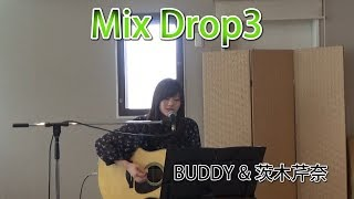 Mix Drop 3 BUDDY&茨木芹奈