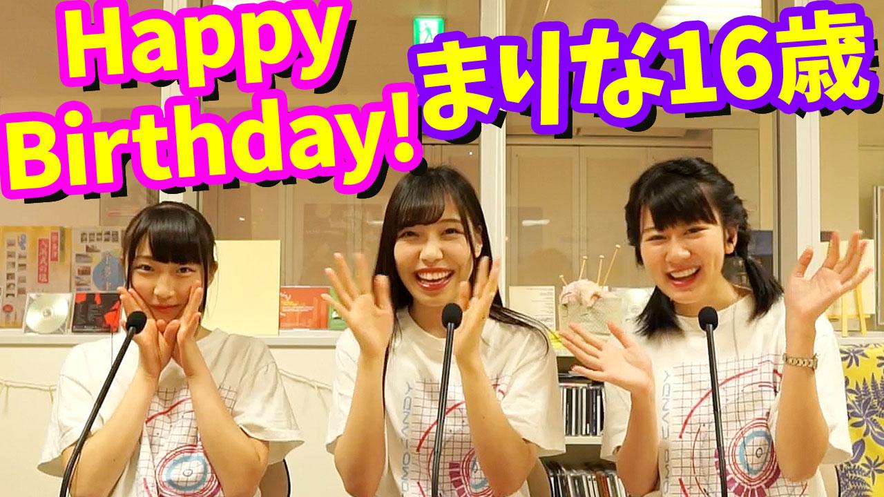 まりにゃ16歳のお誕生日!【サブカル丼 #四十八杯目】