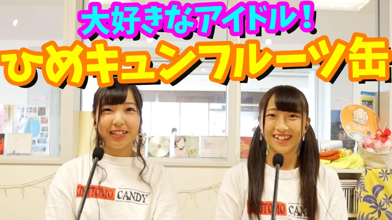 大好きなアイドルグループ!ひめキュンフルーツ缶さんについて!【サブカル丼 #四十九杯目】