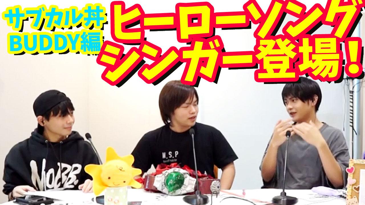 【BUDDY編】ヒーローソングシンガー『福田竜也』さんに聞いちゃいました!【サブカル丼 五十四杯目】