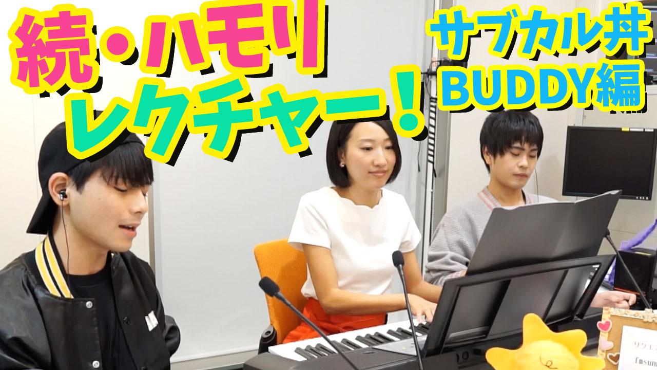 【BUDDY編】続・ハモリのレッスン!【サブカル丼 六十杯目】
