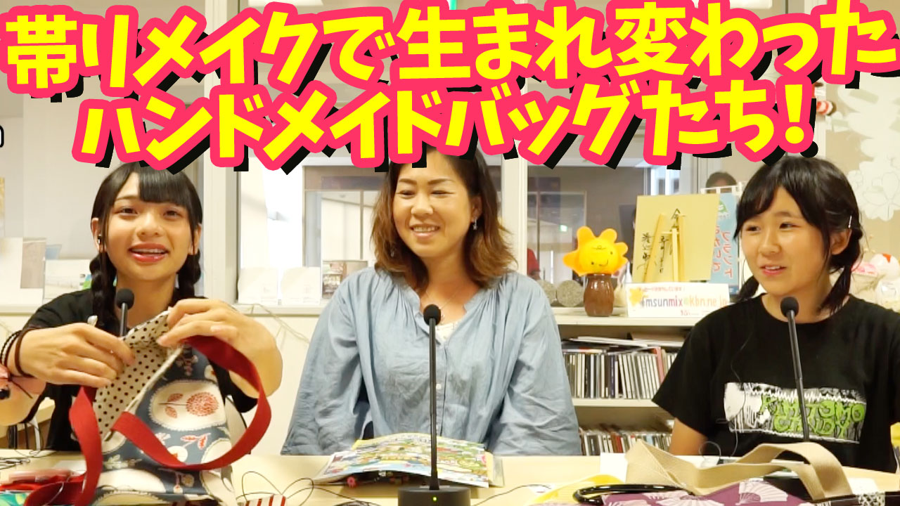 リサイクル帯でハンドメイド♪おしゃれなバッグ【サブカル丼 七十五杯目】