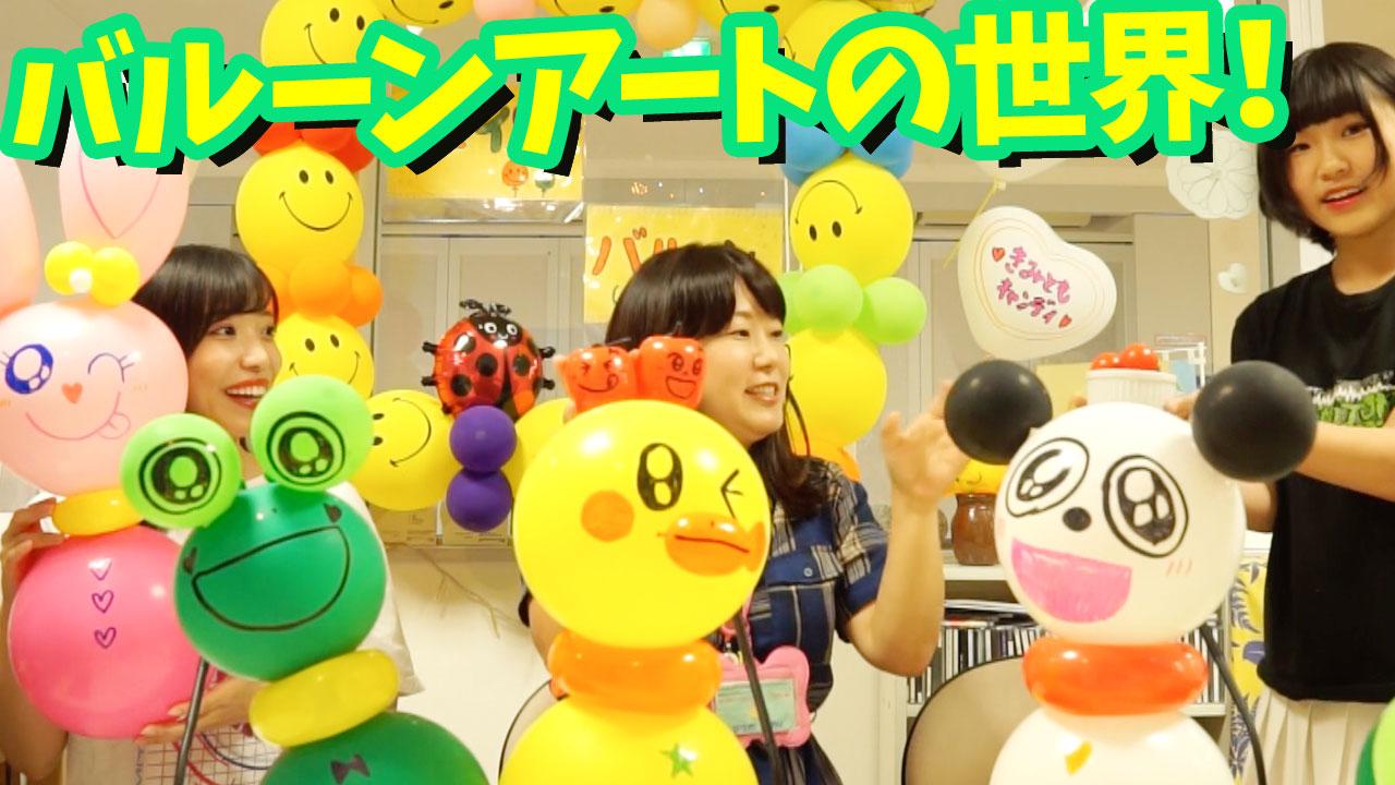 楽しいバルーンアートの世界【サブカル丼 七十七杯目】
