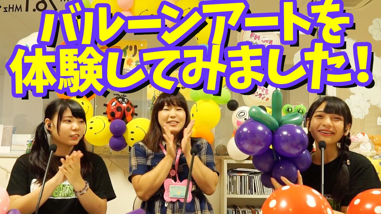 楽しいバルーンアートの世界 Part.2【サブカル丼 七十八杯目】
