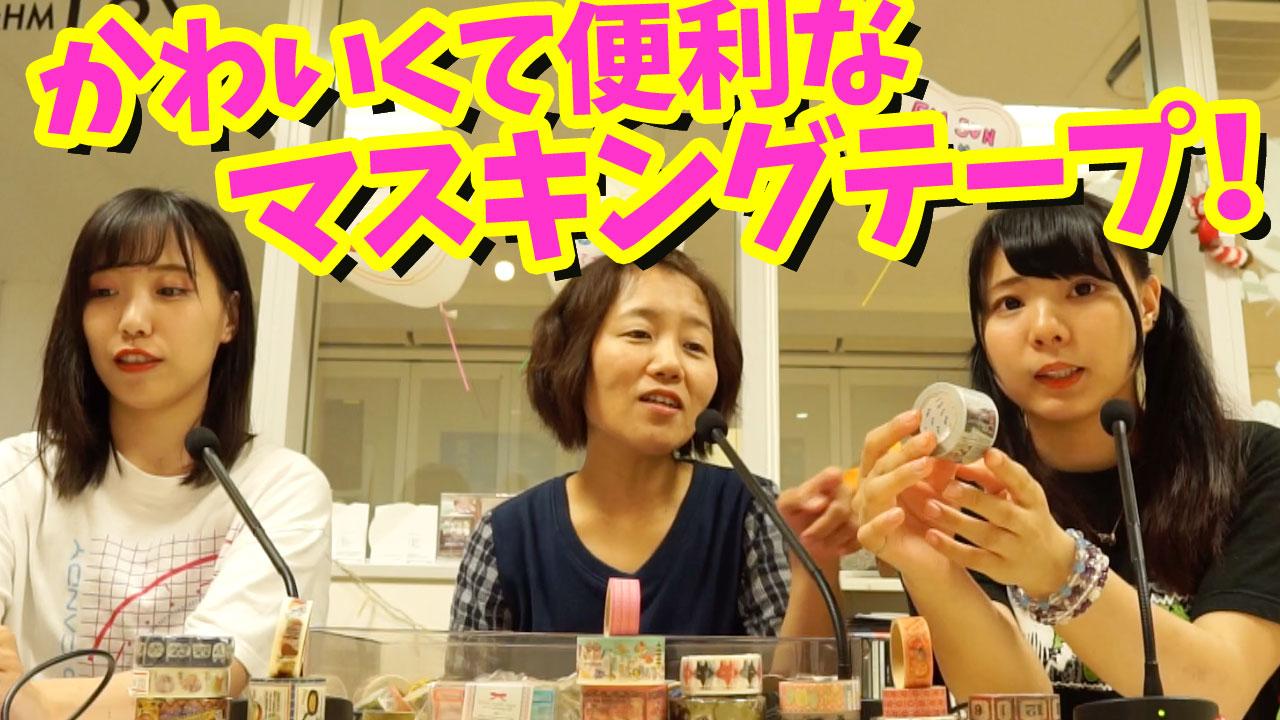 かわいいマスキングテープたち♪【サブカル丼 八十杯目】
