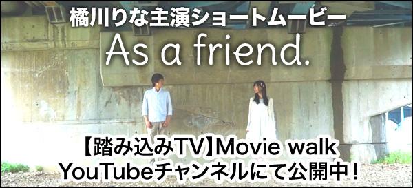 橘川りな主演ショートムービー『As a friend.』【踏み込みTV】Movie walk:YouTubeチャンネルにて公開中!