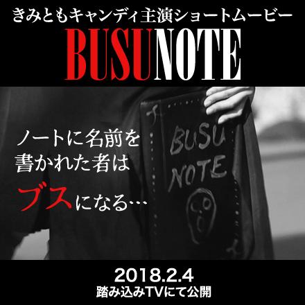 きみともキャンディ主演ショートムービー『BUSUNOTE』2018.2.4 踏み込みTVにて公開