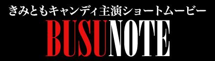 きみともキャンディ主演ショートムービー『BUSU NOTE』