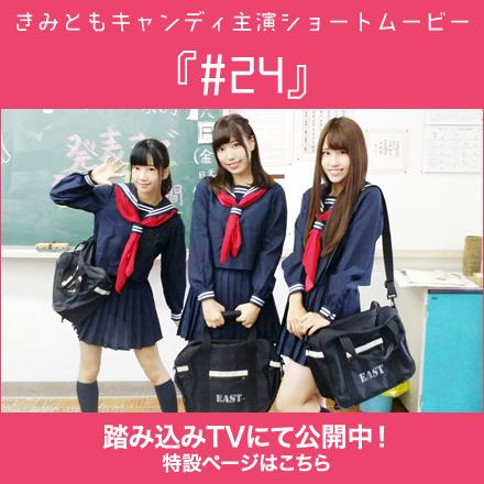 きみともキャンディ主演ショートムービー『#24』 2016年12月29日(木) 踏み込みTVにて公開予定!