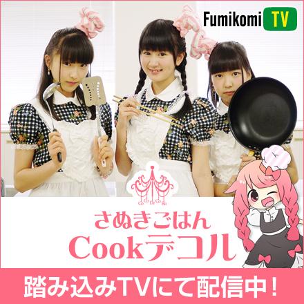 踏み込みTV / さぬきごはん Cookデコル / 踏み込みTVにて配信中!